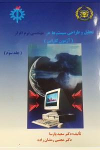 drparsa_book_se_3